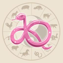 гороскоп под знаком змеи